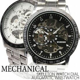 半額以下 スーパーアフターセール 52%OFF 自動巻き腕時計 ATW012 スケルトンデザイン シンプル機能 メタルベルト 手巻き時計 機械式腕時計 メンズ腕時計 送料無料