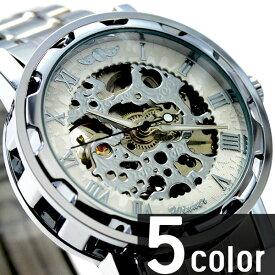 半額以下 スーパーセール 53%OFF 自動巻き腕時計 ATW013 透かし彫りが美しいメタルベルトのフルスケルトン腕時計 シンプル機能 メタルベルト 手巻き時計 機械式腕時計 メンズ腕時計 送料無料