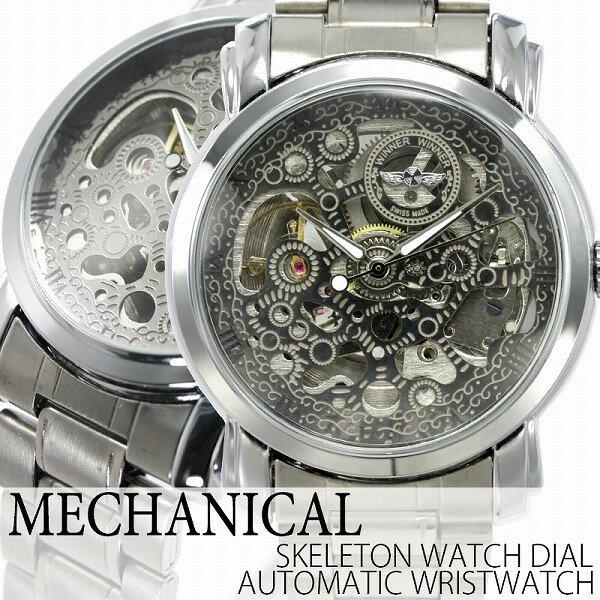 自動巻き腕時計 ATW016 ミッドサイズのフルスケルトン腕時計 シンプル機能 メタルベルト 手巻き時計 機械式腕時計 メンズ腕時計 auktn 送料無料