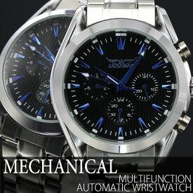 自動巻き腕時計 ATW019 ブラック文字盤に青色が映える デイデイト 日付カレンダー 日付表示 曜日表示 24時間計 メタルベルト 手巻き時計 機械式腕時計 メンズ腕時計 送料無料
