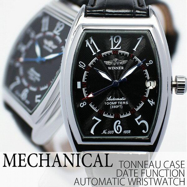 自動巻き腕時計 ATW035 トノーケース 日付カレンダー 日付表示 レザーベルト 手巻き時計 機械式腕時計 メンズ腕時計 auktn 送料無料