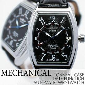 自動巻き腕時計 ATW035 トノーケース 日付カレンダー 日付表示 レザーベルト 手巻き時計 機械式腕時計 メンズ腕時計 送料無料