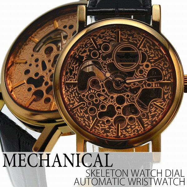 自動巻き腕時計 ATW021 ゴールドケース シンプル機能のフルスケルトン腕時計 レザーベルト 手巻き時計 機械式腕時計 メンズ腕時計 auktn 送料無料