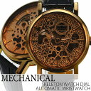 自動巻き腕時計 ATW021 ゴールドケース シンプル機能のフルスケルトン腕時計 レザーベルト 手巻き時計 機械式腕時計 …