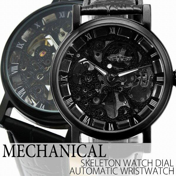自動巻き腕時計 ATW022 ブラックケース シンプル機能のフルスケルトン腕時計 レザーベルト 手巻き時計 機械式腕時計 メンズ腕時計 auktn 送料無料