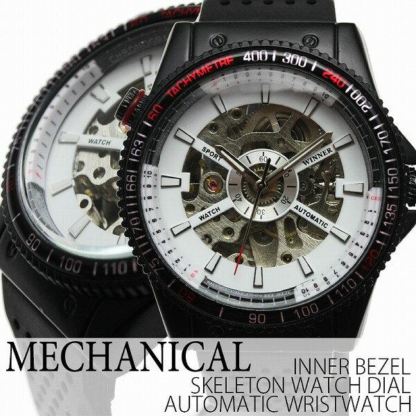 自動巻き腕時計 ATW023 回転ベゼル ホワイト文字盤 ミリタリーテイスト スケルトン シンプル機能 ラバーベルト 手巻き時計 機械式腕時計 メンズ腕時計 auktn 送料無料