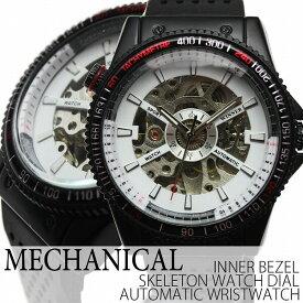自動巻き腕時計 ATW023 回転ベゼル ホワイト文字盤 ミリタリーテイスト スケルトン シンプル機能 ラバーベルト 手巻き時計 機械式腕時計 メンズ腕時計 送料無料