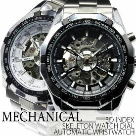 半額以下 スーパーセール 55%OFF 自動巻き腕時計 ATW025 重厚なビッグケース スケルトン シンプル機能 メタルベルト 手巻き時計 機械式腕時計 メンズ腕時計 送料無料