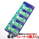 交換用ボタン電池 SONY 日本製 1.55V/1.5V 1シート[5個パック] SR920SW SR920 SR69 371 D371 E371 V371 V537 LR920 LR…