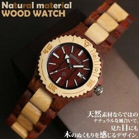半額以下 スーパーアフターセール 75%OFF 日本製ムーブメント 木製腕時計 日付カレンダー 軽い 軽量 CITIZENミヨタムーブメント 安心の天然素材 ナチュラルウッドウォッチ 自然木 天然木 WDW001-01 ユニセックス レディース腕時計 送料無料