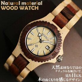 半額以下 スーパーアフターセール 75%OFF 日本製ムーブメント 木製腕時計 日付カレンダー 軽い 軽量 CITIZENミヨタムーブメント 安心の天然素材 ナチュラルウッドウォッチ 自然木 天然木 WDW001-02 ユニセックス レディース腕時計 送料無料