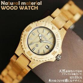 半額以下 スーパーアフターセール 75%OFF 日本製ムーブメント 木製腕時計 日付カレンダー 軽い 軽量 CITIZENミヨタムーブメント 安心の天然素材 ナチュラルウッドウォッチ 自然木 天然木 WDW001-03 ユニセックス レディース腕時計 送料無料