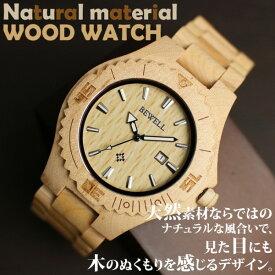 半額以下 スーパーアフターセール 75%OFF 日本製ムーブメント 木製腕時計 日付カレンダー 軽い 軽量 47mmビッグケース CITIZENミヨタムーブメント 安心の天然素材 ナチュラルウッドウォッチ 自然木 天然木 WDW003-01 ユニセックス メンズ腕時計 送料無料
