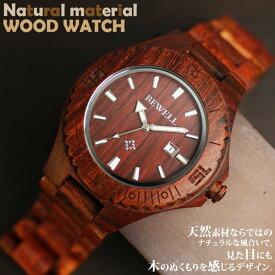 半額以下 スーパーアフターセール 75%OFF 日本製ムーブメント 木製腕時計 日付カレンダー 軽い 軽量 47mmビッグケース CITIZENミヨタムーブメント 安心の天然素材 ナチュラルウッドウォッチ 自然木 天然木 WDW003-02 ユニセックス メンズ腕時計 送料無料