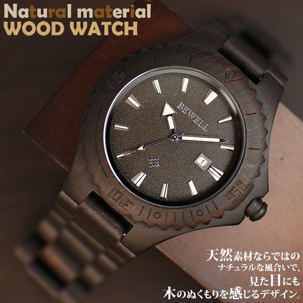 日本製ムーブメント 木製腕時計 日付カレンダー 軽い 軽量 47mmビッグケース CITIZENミヨタムーブメント 安心の天然素材 ナチュラルウッドウォッチ 自然木 天然木 WDW003-03 ユニセックス メンズ腕時計 auktn 送料無料