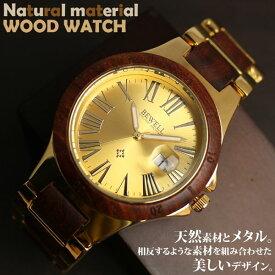 半額以下 スーパーアフターセール 75%OFF 日本製ムーブメント 日付カレンダー 安心の天然素材 ナチュラルウッドウォッチ 木製腕時計 自然木 天然木 ユニセックス WDW008-01 CITIZENミヨタムーブメント メンズ腕時計 送料無料