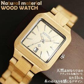 半額以下 スーパーアフターセール 75%OFF 日本製ムーブメント 木製腕時計 日付カレンダー 軽い 軽量 40mm スクエア CITIZENミヨタムーブメント 安心の天然素材 ナチュラルウッドウォッチ 自然木 天然木 WDW010-01 ユニセックス メンズ腕時計 送料無料