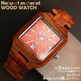 半額以下 スーパーアフターセール 75%OFF 日本製ムーブメント 木製腕時計 日付カレンダー 軽い 軽量 40mm スクエア CITIZENミヨタムーブメント 安心の天然素材 ナチュラルウッドウォッチ 自然木 天然木 WDW010-02 ユニセックス メンズ腕時計 送料無料