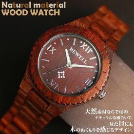 半額以下 スーパーアフターセール 75%OFF 日本製ムーブメント 木製腕時計 軽い 軽量 45mmビッグケース CITIZENミヨタムーブメント 安心の天然素材 ナチュラルウッドウォッチ 自然木 天然木 WDW011-01 ユニセックス メンズ腕時計 送料無料
