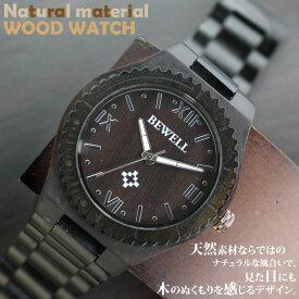 日本製ムーブメント 木製腕時計 軽い 軽量 45mmビッグケース CITIZENミヨタムーブメント 安心の天然素材 ナチュラルウッドウォッチ 自然木 天然木 WDW011-02 ユニセックス メンズ腕時計 送料無料
