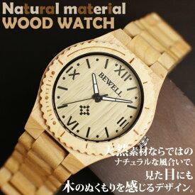 半額以下 スーパーアフターセール 75%OFF 日本製ムーブメント 木製腕時計 軽い 軽量 45mmビッグケース CITIZENミヨタムーブメント 安心の天然素材 ナチュラルウッドウォッチ 自然木 天然木 WDW011-03 ユニセックス メンズ腕時計 送料無料