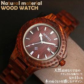 半額以下 スーパーアフターセール 75%OFF 日本製ムーブメント 木製腕時計 日付カレンダー 軽い 軽量 47mmビッグケース CITIZENミヨタムーブメント 安心の天然素材 ナチュラルウッドウォッチ 自然木 天然木 WDW012-01 ユニセックス メンズ腕時計 送料無料