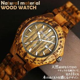 半額以下 スーパーアフターセール 75%OFF 日本製ムーブメント 木製腕時計 日付カレンダー 軽い 軽量 47mmビッグケース CITIZENミヨタムーブメント 安心の天然素材 ナチュラルウッドウォッチ 自然木 天然木 WDW012-02 ユニセックス メンズ腕時計 送料無料