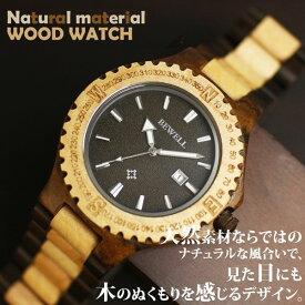 半額以下 スーパーアフターセール 75%OFF 日本製ムーブメント 木製腕時計 日付カレンダー 軽い 軽量 47mmビッグケース CITIZENミヨタムーブメント 安心の天然素材 ナチュラルウッドウォッチ 自然木 天然木 WDW012-03 ユニセックス メンズ腕時計 送料無料