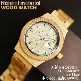 半額以下 スーパーアフターセール 75%OFF 日本製ムーブメント 木製腕時計 日付カレンダー 軽い 軽量 40mmケース CITIZENミヨタムーブメント 安心の天然素材 ナチュラルウッドウォッチ 自然木 天然木 WDW015-01 ユニセックス メンズ腕時計 送料無料