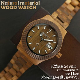 半額以下 スーパーアフターセール 75%OFF 日本製ムーブメント 木製腕時計 日付カレンダー 軽い 軽量 40mmケース CITIZENミヨタムーブメント 安心の天然素材 ナチュラルウッドウォッチ 自然木 天然木 WDW015-02 ユニセックス メンズ腕時計 送料無料