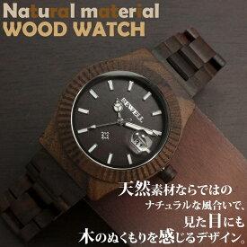 半額以下 スーパーアフターセール 75%OFF 日本製ムーブメント 木製腕時計 日付カレンダー 軽い 軽量 40mmケース CITIZENミヨタムーブメント 安心の天然素材 ナチュラルウッドウォッチ 自然木 天然木 WDW015-03 ユニセックス メンズ腕時計 送料無料