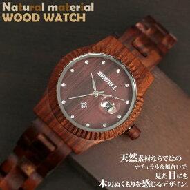 半額以下 スーパーアフターセール 75%OFF 日本製ムーブメント 木製腕時計 日付カレンダー 軽い 軽量 37mmケース CITIZENミヨタムーブメント 安心の天然素材 ナチュラルウッドウォッチ 自然木 天然木 WDW016-02 ユニセックス レディース腕時計 送料無料
