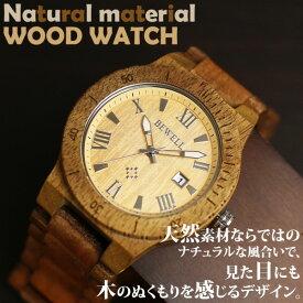 半額以下 スーパーアフターセール 75%OFF 日本製ムーブメント 木製腕時計 日付カレンダー 軽い 軽量 CITIZENミヨタムーブメント 安心の天然素材 ナチュラルウッドウォッチ 自然木 天然木 WDW017-01 ユニセックス メンズ腕時計 送料無料