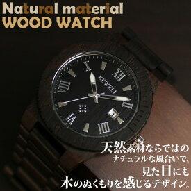 半額以下 スーパーアフターセール 75%OFF 日本製ムーブメント 木製腕時計 日付カレンダー 軽い 軽量 CITIZENミヨタムーブメント 安心の天然素材 ナチュラルウッドウォッチ 自然木 天然木 WDW017-02 ユニセックス メンズ腕時計 送料無料