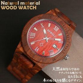 半額以下 スーパーアフターセール 75%OFF 日本製ムーブメント 木製腕時計 日付カレンダー 軽い 軽量 CITIZENミヨタムーブメント 安心の天然素材 ナチュラルウッドウォッチ 自然木 天然木 WDW017-03 ユニセックス メンズ腕時計 送料無料