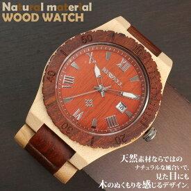 半額以下 スーパーアフターセール 75%OFF 日本製ムーブメント 木製腕時計 日付カレンダー 軽い 軽量 CITIZENミヨタムーブメント 安心の天然素材 ナチュラルウッドウォッチ 自然木 天然木 WDW017-04 ユニセックス メンズ腕時計 送料無料