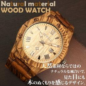 半額以下 スーパーアフターセール 75%OFF 日本製ムーブメント 木製腕時計 日付カレンダー 軽い 軽量 CITIZENミヨタムーブメント 安心の天然素材 ナチュラルウッドウォッチ 自然木 天然木 WDW017-05 ユニセックス メンズ腕時計 送料無料