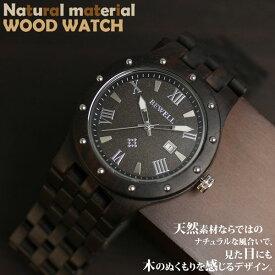 半額以下 スーパーアフターセール 75%OFF 日本製ムーブメント 木製腕時計 日付カレンダー 軽い 軽量 CITIZENミヨタムーブメント 安心の天然素材 ナチュラルウッドウォッチ 自然木 天然木 WDW018-01 ユニセックス メンズ腕時計 送料無料