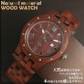 半額以下 スーパーアフターセール 75%OFF 日本製ムーブメント 木製腕時計 日付カレンダー 軽い 軽量 CITIZENミヨタムーブメント 安心の天然素材 ナチュラルウッドウォッチ 自然木 天然木 WDW018-03 ユニセックス メンズ腕時計 送料無料