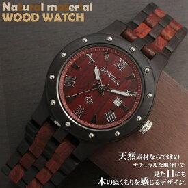 半額以下 スーパーアフターセール 75%OFF 日本製ムーブメント 木製腕時計 日付カレンダー 軽い 軽量 CITIZENミヨタムーブメント 安心の天然素材 ナチュラルウッドウォッチ 自然木 天然木 WDW018-04 ユニセックス メンズ腕時計 送料無料