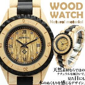 半額以下 スーパーアフターセール 75%OFF 木製腕時計 軽い 軽量 シチズン MIYOTA ムーブメント 安心の天然素材 ナチュラルウッドウォッチ 自然木 天然木 WDW020-01 ユニセックス メンズ腕時計 送料無料