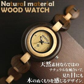 35a5ff02ef 木製腕時計 軽い 軽量 ブレスレットタイプ 安心の天然素材 ナチュラルウッドウォッチ 自然木 天然