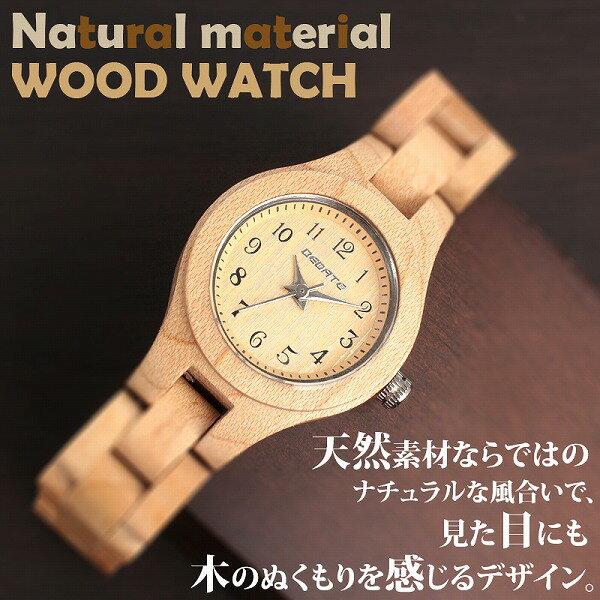 日本製ムーブメント 木製腕時計 軽い 軽量 26mmケース CITIZENミヨタムーブメント 安心の天然素材 ナチュラルウッドウォッチ 自然木 天然木 WDW022-01 ユニセックス レディース腕時計 auktn 送料無料