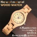 日本製ムーブメント 木製腕時計 軽い 軽量 26mmケース CITIZENミヨタムーブメント 安心の天然素材 ナチュラルウッドウォッチ 自然木 天然木 WDW022-01 ユニセックス レディース腕時計 送料無料