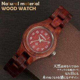 半額以下 スーパーアフターセール 75%OFF 日本製ムーブメント 木製腕時計 軽い 軽量 26mmケース CITIZENミヨタムーブメント 安心の天然素材 ナチュラルウッドウォッチ 自然木 天然木 WDW022-02 ユニセックス レディース腕時計 送料無料