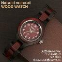 半額以下 スーパーセール 76%OFF 日本製ムーブメント 木製腕時計 軽い 軽量 26mmケース CITIZENミヨタムーブメント 安心の天然素材 ナチュラルウッドウォッチ 自然木 天然木 WDW0