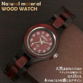 半額以下 スーパーアフターセール 75%OFF 日本製ムーブメント 木製腕時計 軽い 軽量 26mmケース CITIZENミヨタムーブメント 安心の天然素材 ナチュラルウッドウォッチ 自然木 天然木 WDW022-03 ユニセックス レディース腕時計 送料無料