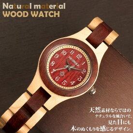 半額以下 スーパーアフターセール 75%OFF 日本製ムーブメント 木製腕時計 軽い 軽量 26mmケース CITIZENミヨタムーブメント 安心の天然素材 ナチュラルウッドウォッチ 自然木 天然木 WDW022-04 ユニセックス レディース腕時計 送料無料