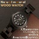 日本製ムーブメント 木製腕時計 軽い 軽量 26mmケース CITIZENミヨタムーブメント 安心の天然素材 ナチュラルウッドウ…