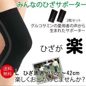 みんなのひざサポーター 2枚組セット 保温 冷え 膝の痛み 膝痛 痛み 薄手 変形性関節症 関節痛 消臭 遠赤外線 男女兼用 変形性膝関節症 腱鞘炎